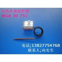 电热水器温控器