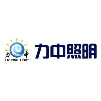 中山市力中照明灯饰厂