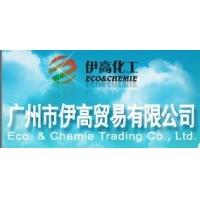 广州市伊高贸易有限公司