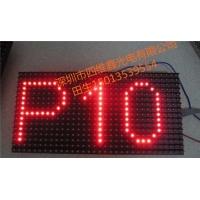 四维鑫P10电子走字屏LED单元板  P10单红LED单元板
