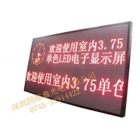F3.75广告屏  银行信息屏  会议室公告屏  室内电子广