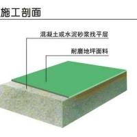 美致漆-地坪漆金刚砂耐磨硬化地坪涂装系统
