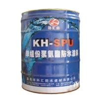 KH-SPU单组份聚氨酯防水涂料(湿固化型)