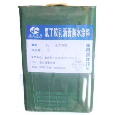 氯丁胶乳沥青防水涂料