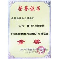2001年中国西部林产品博览会