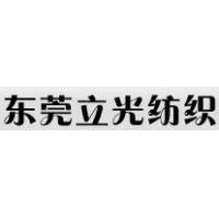 东莞市寮步立光纺织厂