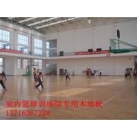 篮球馆枫木地板,篮球柞木地板