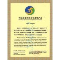 中国质量环保双优装饰产品