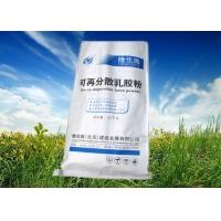 LJY-09高效多功能胶粉