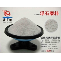 供应 浮石磨料 研磨剂 抛光剂 填加剂 珍珠岩