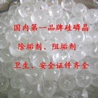 食品级硅磷晶/前置过滤/归丽晶/浴池/酒店/洗浴阻垢除垢
