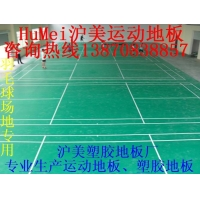 羽毛球场地pvc塑胶卷材运动地板、羽毛球场地塑胶