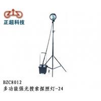 供应重庆BZC8012多功能强光搜索探照灯
