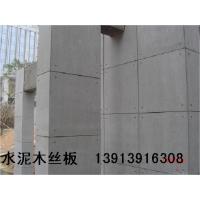 木丝水泥板 水泥木丝板 南京木丝水泥板 南京水泥木丝板
