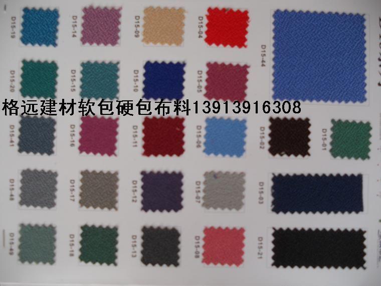 南京布料 硬包布 南京软包布料 硬包布料 南京软包