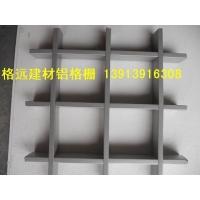 铝格栅吊顶 南京铝格栅 铝格栅规格 铝格栅价格