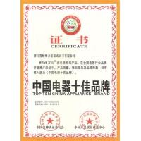 中国电器十佳品牌证书