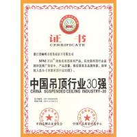 中国吊顶行业30强证书