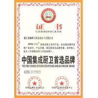 中国集成厨卫首选品牌证书
