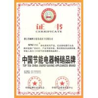 中国节能电器畅销品牌证书