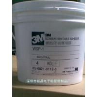 3M WSP-1丝印胶水 、3M7533丝印胶水