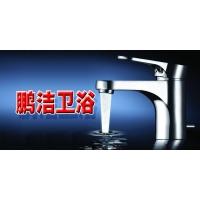 路桥鹏洁水暖器材厂