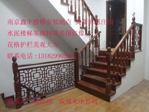 南京鑫丰花格楼梯扶手 水泥楼梯材质美国红像 xf-a032