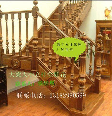 南京鑫丰祥云雕刻实木楼梯新款 专业设计 上门安装
