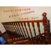 南京楼梯。鑫丰实木定制。二楼护栏定做。 材料美国红橡