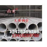 上海南亚不锈钢管材、无缝钢管、焊接钢管、毛细管厂家直销