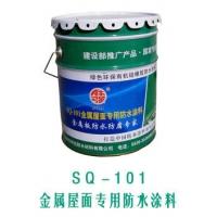 SQ-101金属屋面专用防水涂料