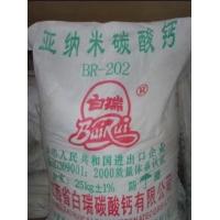 纳米碳酸钙 重质碳酸钙 轻质碳酸钙