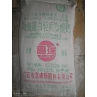重质碳酸钙 轻质碳酸钙 活性碳酸钙
