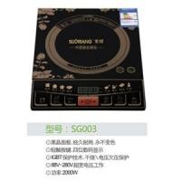 成都索邦电磁炉SG003