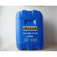 SD104砂漿防水添加劑(濃縮液)