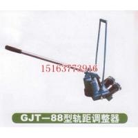钢轨轨距调整器 GJT-88轨距调整器