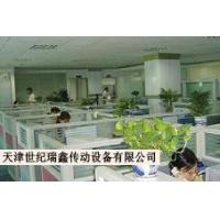 天津世纪瑞鑫传动设备有限公司销售部