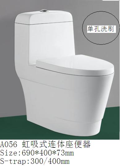 单孔超漩三寸排水新品虹吸式座器(马桶)