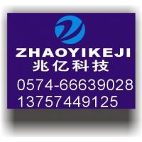 宁波兆亿弱电工程有限公司