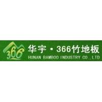 华宇366竹地板环保地板地板代理招商加盟