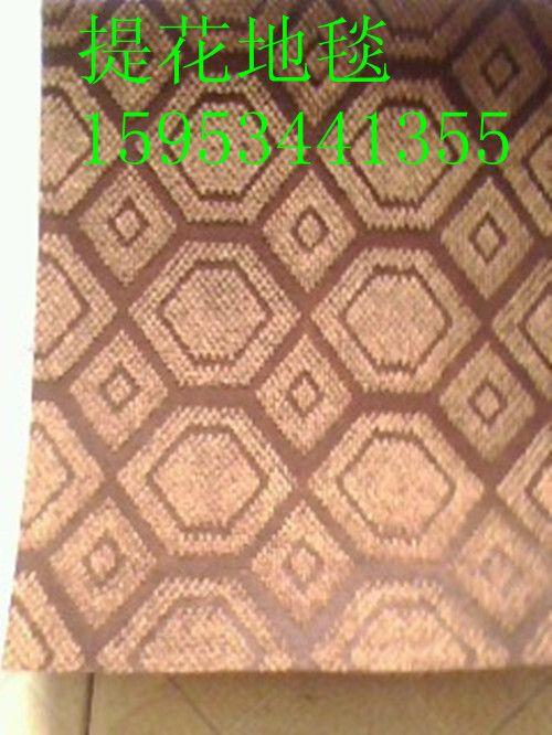 拉绒地毯厂家|提花地毯厂家|pvc地毯厂家