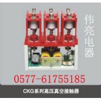 CKG3-6/160,250,400,630型交流高压真空接
