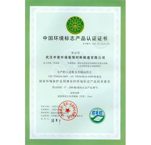 产品认证证书查询_卦】ccc认证证书查询ccc产品认证证书查询C
