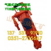 贵州甘肃凿岩机价格 天水YT28凿岩机
