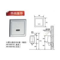 广东博讯ARBH9001A小便斗感应冲水器及配件加工生产