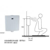 全自动感应冲水箱AR-9014A