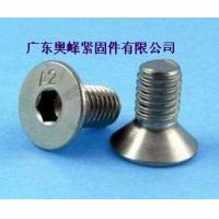 广州沉头内六角螺栓 DIN7991