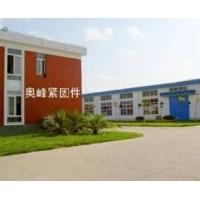 广东奥峰不锈钢标准件有限公司