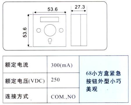 防盗报警器 紧急报警器; 商品名称赛福力-紧急按钮系列 pb-68 产地