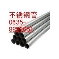 不锈钢管0635-8889041